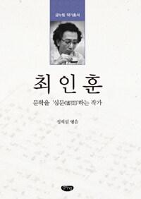 최인훈 : 문학을 심문(審問)하는 작가