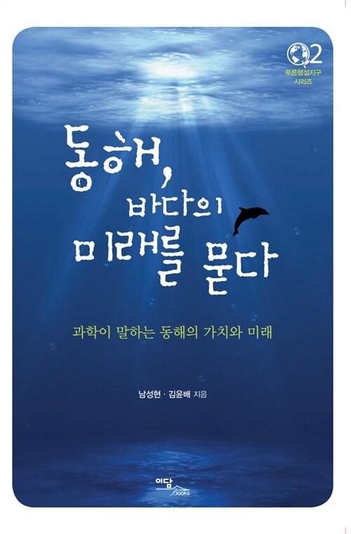 동해 바다의 미래를 묻다