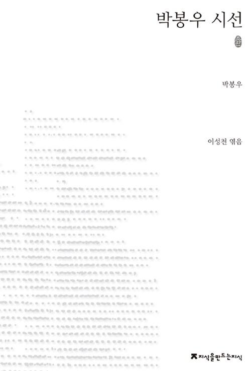 박봉우 시선