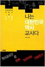 나는 대한민국 역사교사다