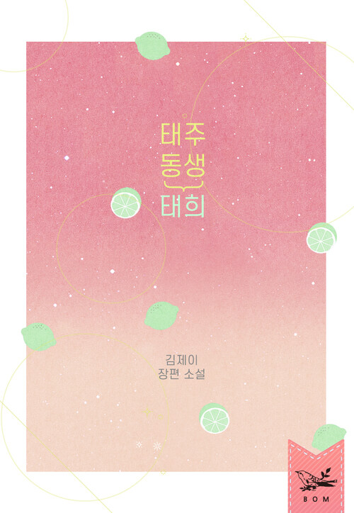 [세트] 태주 동생 태희 (개정판) (외전 포함) (총2권/완결)