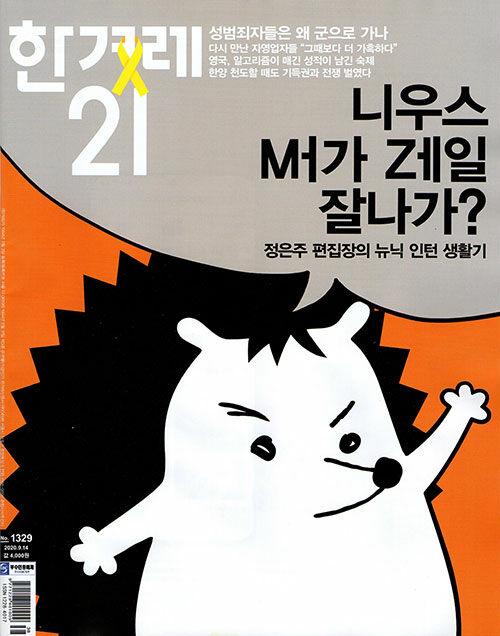 한겨레21 제1329호 : 2020.09.14