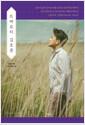 [eBook] 트바로티, 김호중