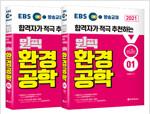2021 EBS 방송교재 원픽 환경공학 - 전2권