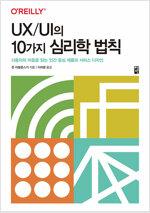 UX/UI의 10가지 심리학 법칙