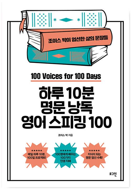 하루 10분 명문낭독 영어 스피킹 100 오디오북 레벨 1