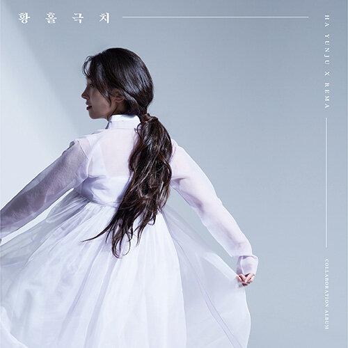 하윤주 & 레마(Rema) - 황홀극치