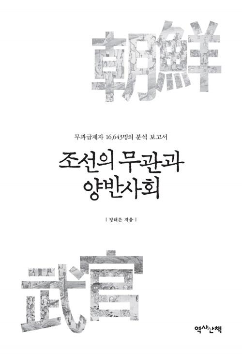 조선의 무관과 양반사회 : 무과급제자 16,643명의 분석 보고서