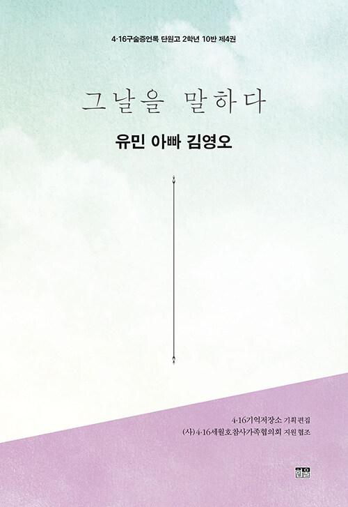그날을 말하다 : 유민 아빠 김영오