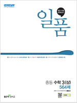 일품 중등 수학 3 (상) 564제 (2021년)