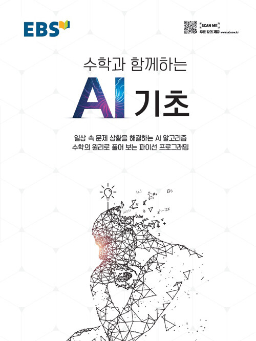 (수학과 함께하는) AI 기초 : 파이선 프로그래밍 첫걸음