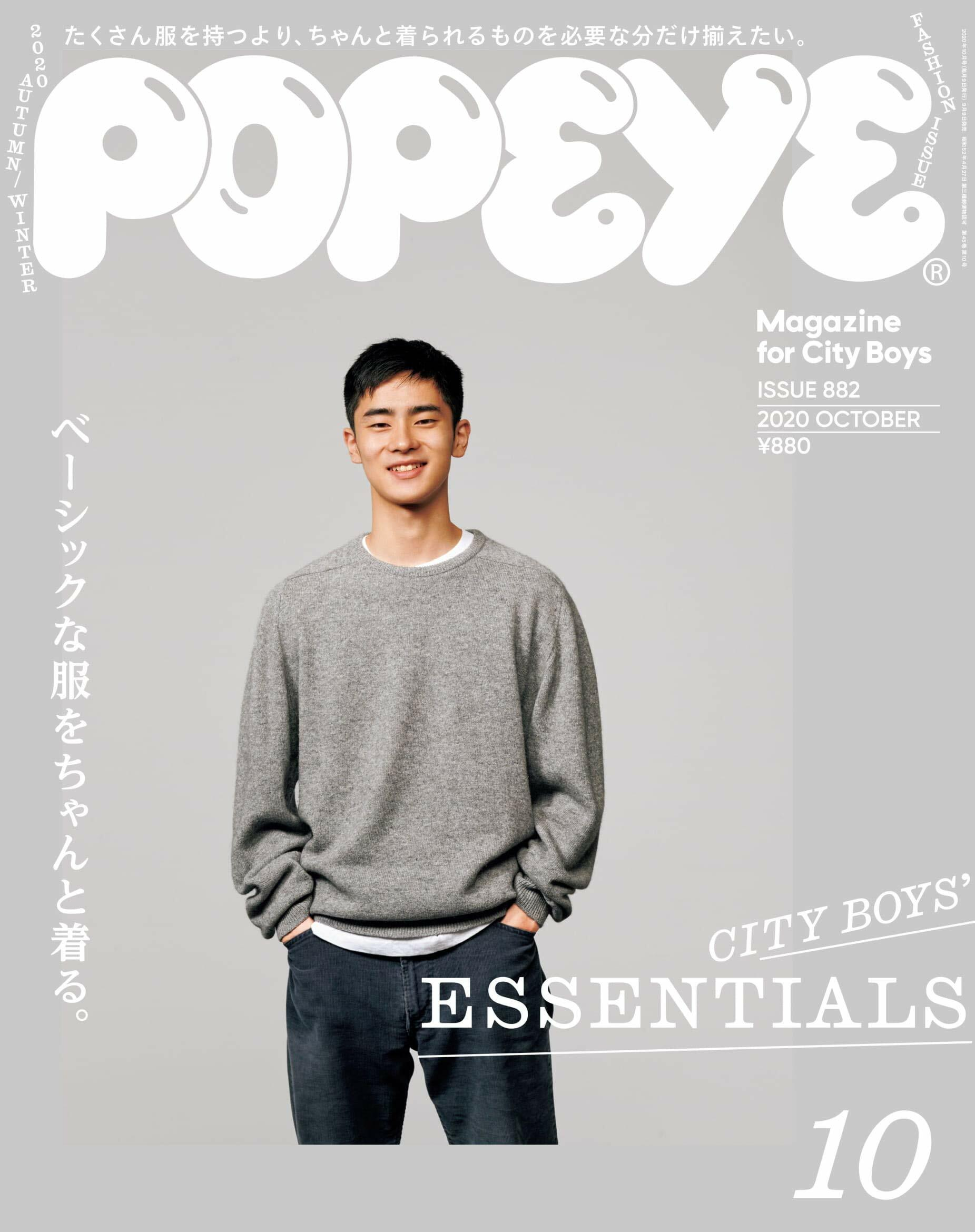 POPEYE(ポパイ) 2020年 10月號