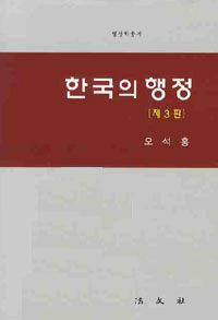 한국의 행정 제3판