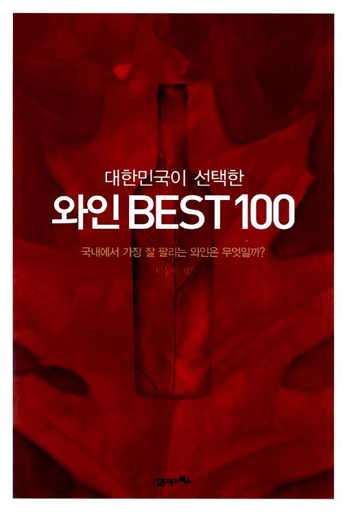 (대한민국이 선택한)와인 Best 100