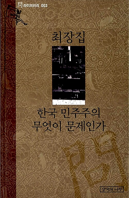 [중고] 한국 민주주의 무엇이 문제인가