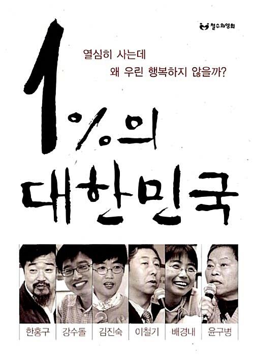 1%의 대한민국