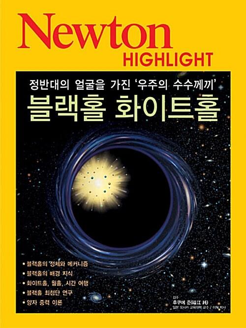 뉴턴 하이라이트 블랙홀 화이트홀