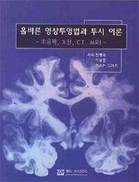 올바른 영상투영법과 투시 이론 : 초음파, X선, CT, MRI
