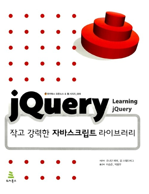 jQuery 작고 강력한 자바스크립트 라이브러리