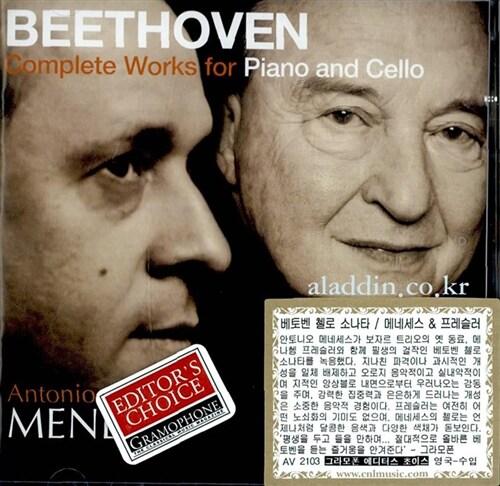 [수입] 베토벤 : 첼로 소나타 [2CD]