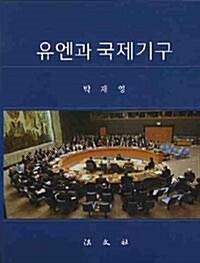 유엔과 국제기구