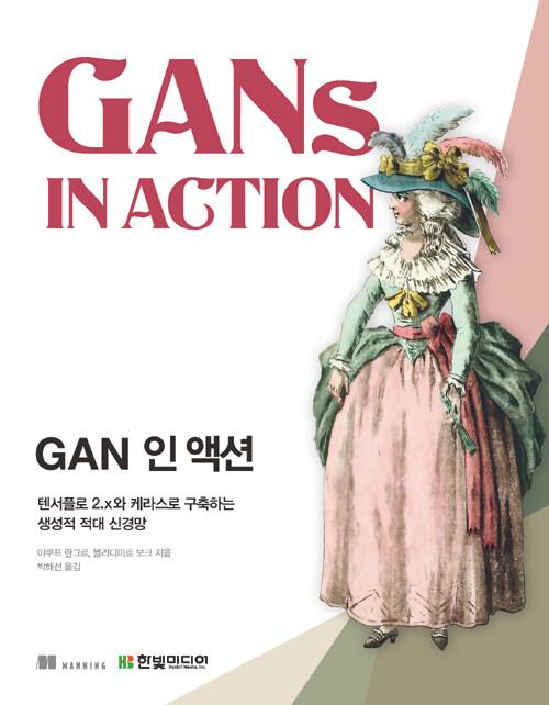 GAN 인 액션 : 텐서플로 2.x와 케라스로 구축하는 생성적 적대 신경망