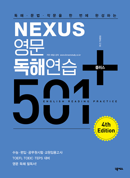 Nexus 영문독해연습 501 플러스