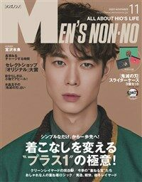 Men's NONNO(メンズノンノ) 2020年 11 月號 [雜誌]