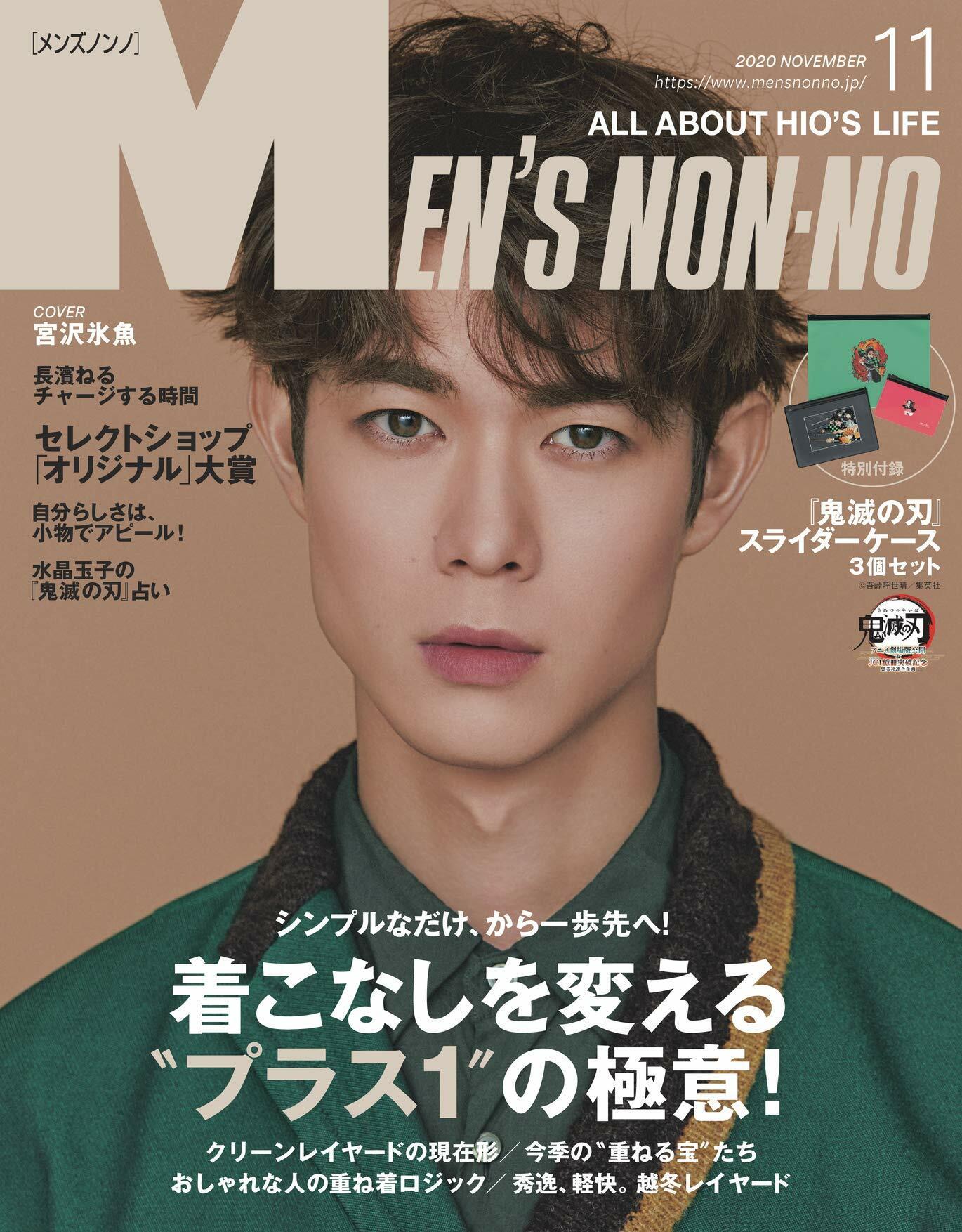 Mens NONNO(メンズノンノ) 2020年 11 月號 [雜誌]