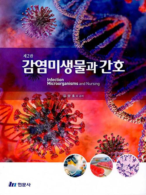 감염미생물과 간호 = 제2판