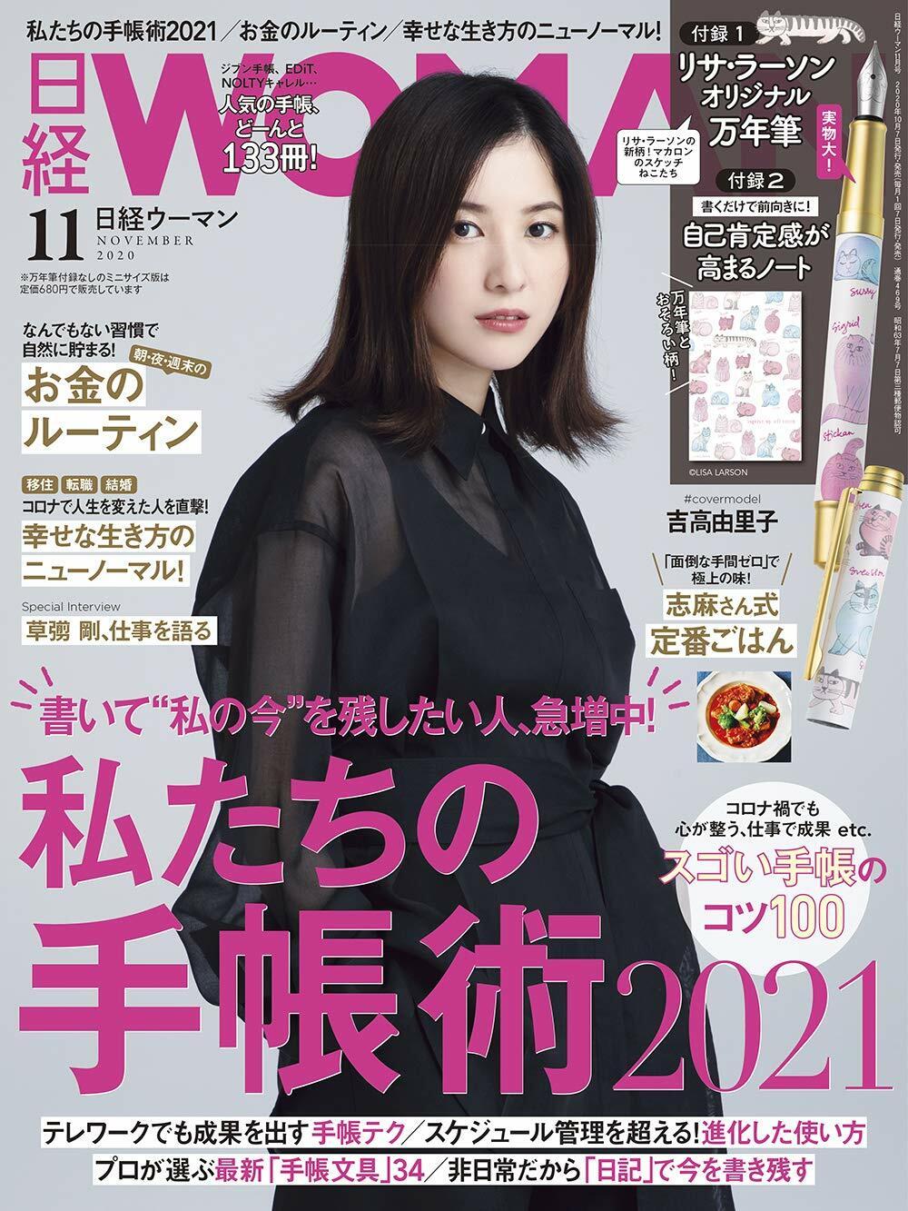日經Woman 2020年 11月號
