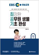 EBS 방송교재 최정환 공무원 생물 기초 완성