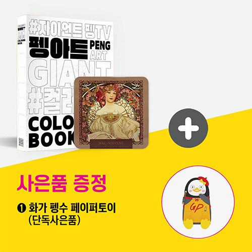 펭수 컬러링북 + 아르누보 72색 틴케이스 색연필 세트