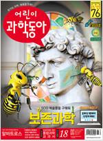 어린이 과학동아 Vol.18 : 2020.09.15