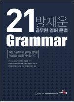 2021 방재운 공무원 영어 문법