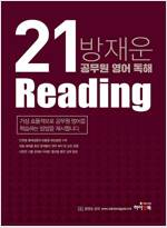 2021 방재운 공무원 영어 독해 Reading