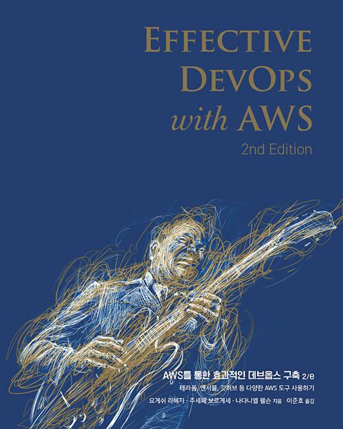 AWS를 통한 효과적인 데브옵스 구축 : 테라폼, 앤서블, 깃허브 등 다양한 AWS 도구 사용하기