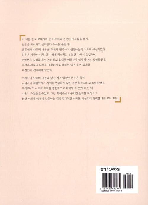(사료로 본) 한국고대사