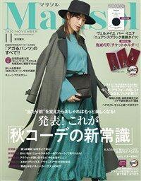 Marisol(マリソル) 2020年 11 月號 [雜誌]