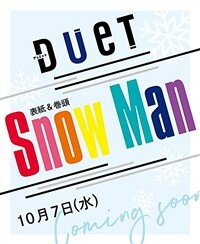 duet(デュエット) 2020年 11 月號 [雜誌]