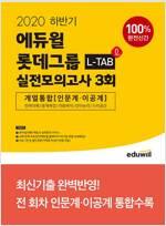 2020 하반기 에듀윌 롯데그룹 L-TAB 실전모의고사 3회