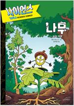사이언스 코믹스 : 나무