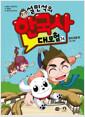 [eBook] 설민석의 한국사 대모험 14