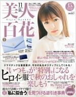 美人百花(びじんひゃっか) 2020年 11 月號 [雜誌]