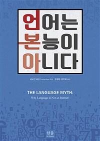 언어는 본능이 아니다