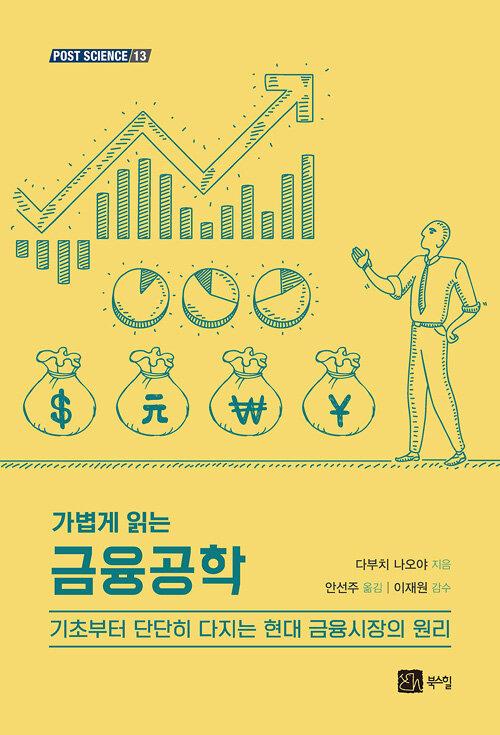 (가볍게 읽는) 금융공학 : 기초부터 단단히 다지는 현대 금융시장의 원리