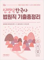 2021 신영식 한국사 법원직 기출총정리