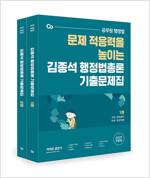2021 김종석 행정법총론 기출문제집 - 전2권