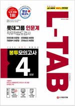 2020 하반기 채용대비 All-New L-TAB 롯데그룹 직무적합도검사(인문계) 봉투모의고사 4회분