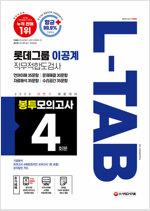 2020 하반기 채용대비 L-TAB 롯데그룹 직무적합도검사(이공계) 봉투모의고사 4회분